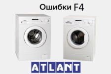 Ошибка F4 в стиральной машине Атлант