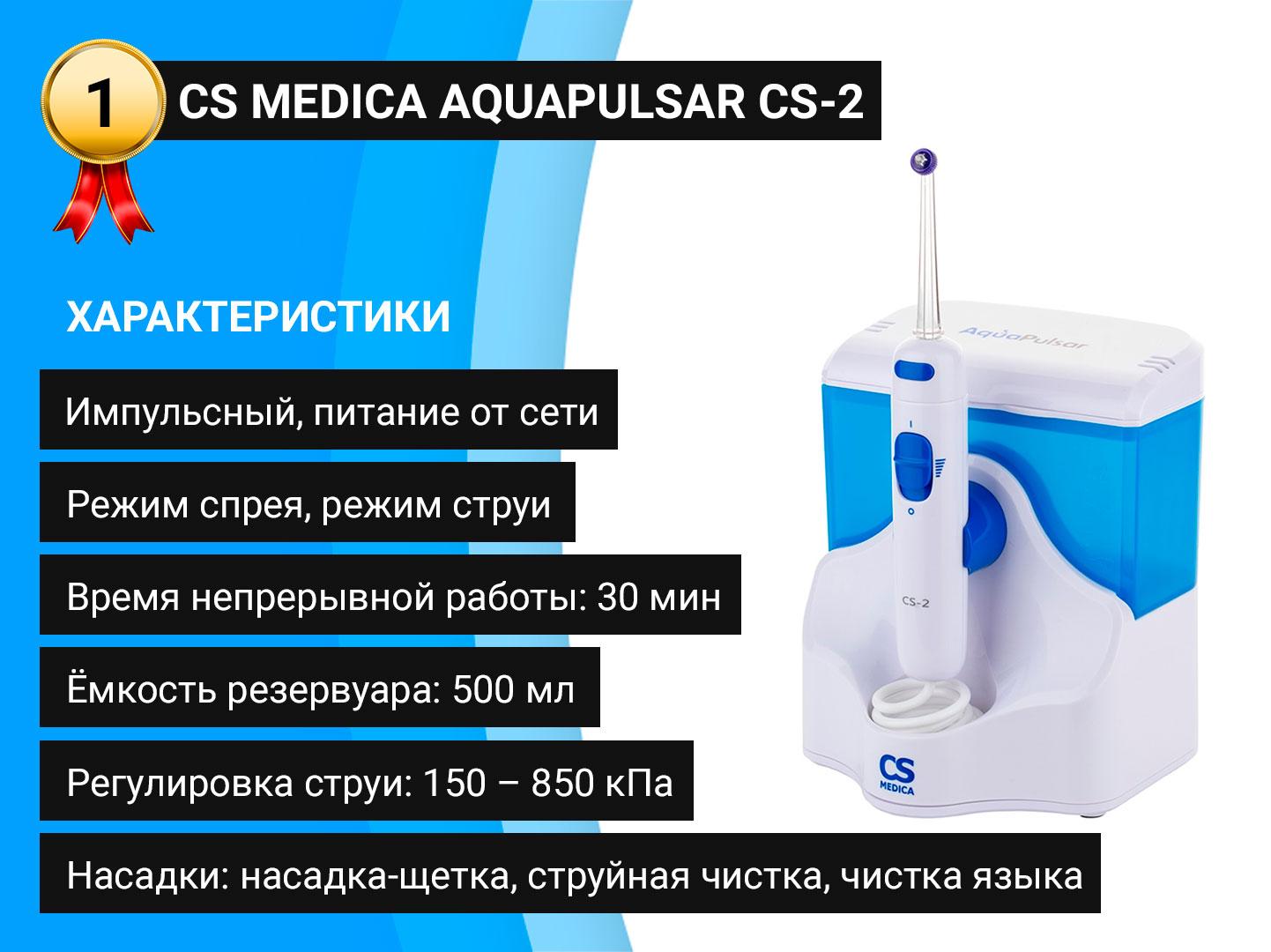 CS-Medica-AquaPulsar-CS-2