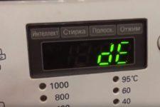 Стиральная машина ЛГ выдает ошибку ДЕ