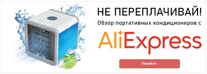 ТОП 9 лучших портативных кондиционеров с Алиэкспресс