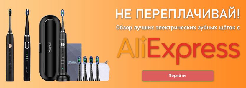 ТОП 13 лучших электрических зубных щёток с Алиэкспресс