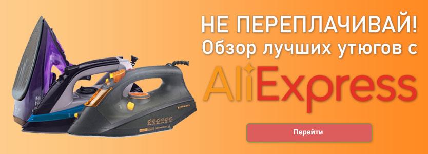 ТОП 10 лучших утюгов с Алиэкспресс 2019