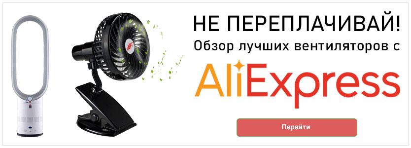 ТОП 10 лучших вентиляторов с Алиэкспресс