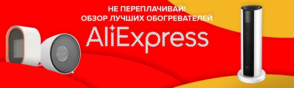 Рейтинг 10 лучших обогревателей с Алиэкспресс по отзывам покупателей