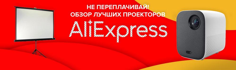 Рейтинг 15 лучших проекторов с Алиэкспресс