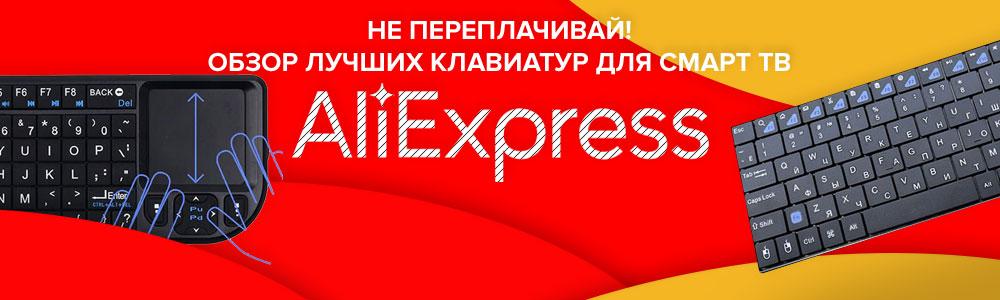 Рейтинг лучших клавиатур для Смарт ТВ с Алиэкспресс